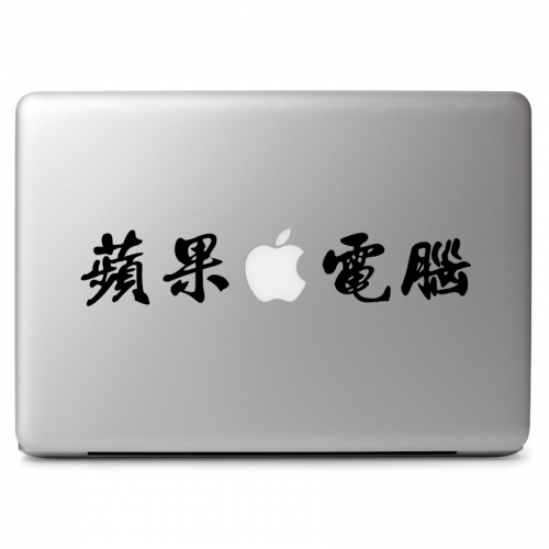 Apple Chinese Calligraphy - Apple Macbook Air Pro 11