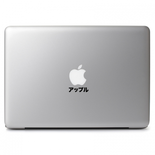Apple in Japanese Calligraphy - Apple Macbook Air Pro 11